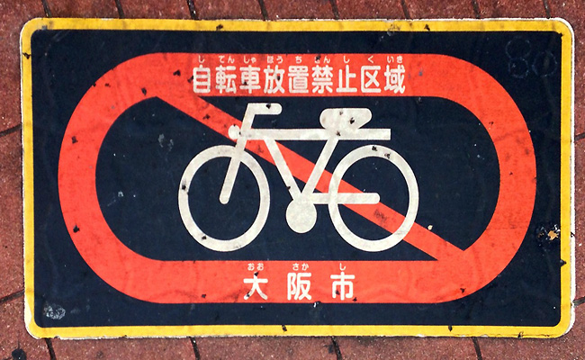 fixie-singlespeed-trip-japon